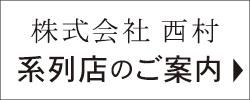 株式会社西村 系列店のご案内