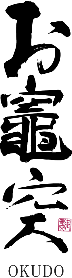 お知らせ  »  お竈突 | 広島胡町の炭火割烹料理店【公式サイト】