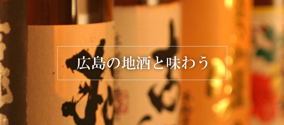 広島の地酒と味わう