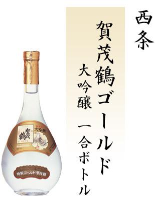賀茂鶴 ゴールド(西条)【大吟醸 一合ボトル】