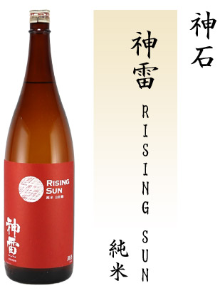 神雷 RISING SUN(神石)【純米】